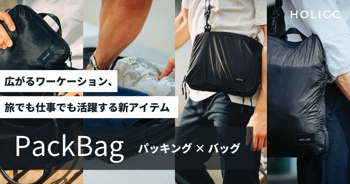 広がるワーケーション、旅でも仕事でも活躍する新アイテム、圧縮バッグからショルダーバッグへ変形する「PackBag」が登場