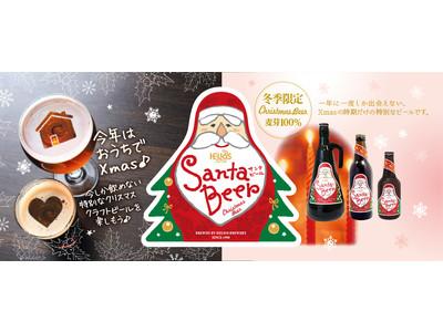 冬季限定醸造クリスマスビール「サンタビール」の出荷を開始しました。