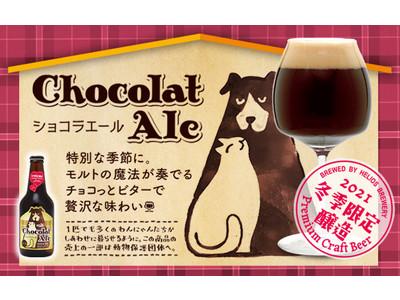 【甘くない、大人の濃厚チョコレートビール】甘いチョコレートとのペアリングがおすすめの、チョコっとビターで贅沢な味わい「冬季限定醸造★ショコラエール」