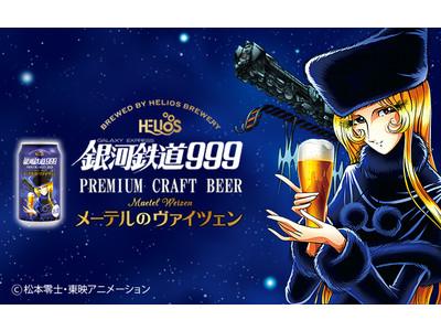 プレミアムクラフトビール「銀河鉄道999メーテルのヴァイツェン」(350ml缶)の販売を3月1日(月)より開始いたします。