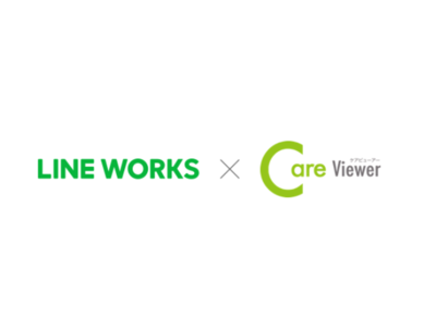 「LINE WORKS」と介護記録ソフト「CareViewer」が連携 介護記録をデジタル化して関係者に通知、重要情報の見落とし防止・業務効率化を支援