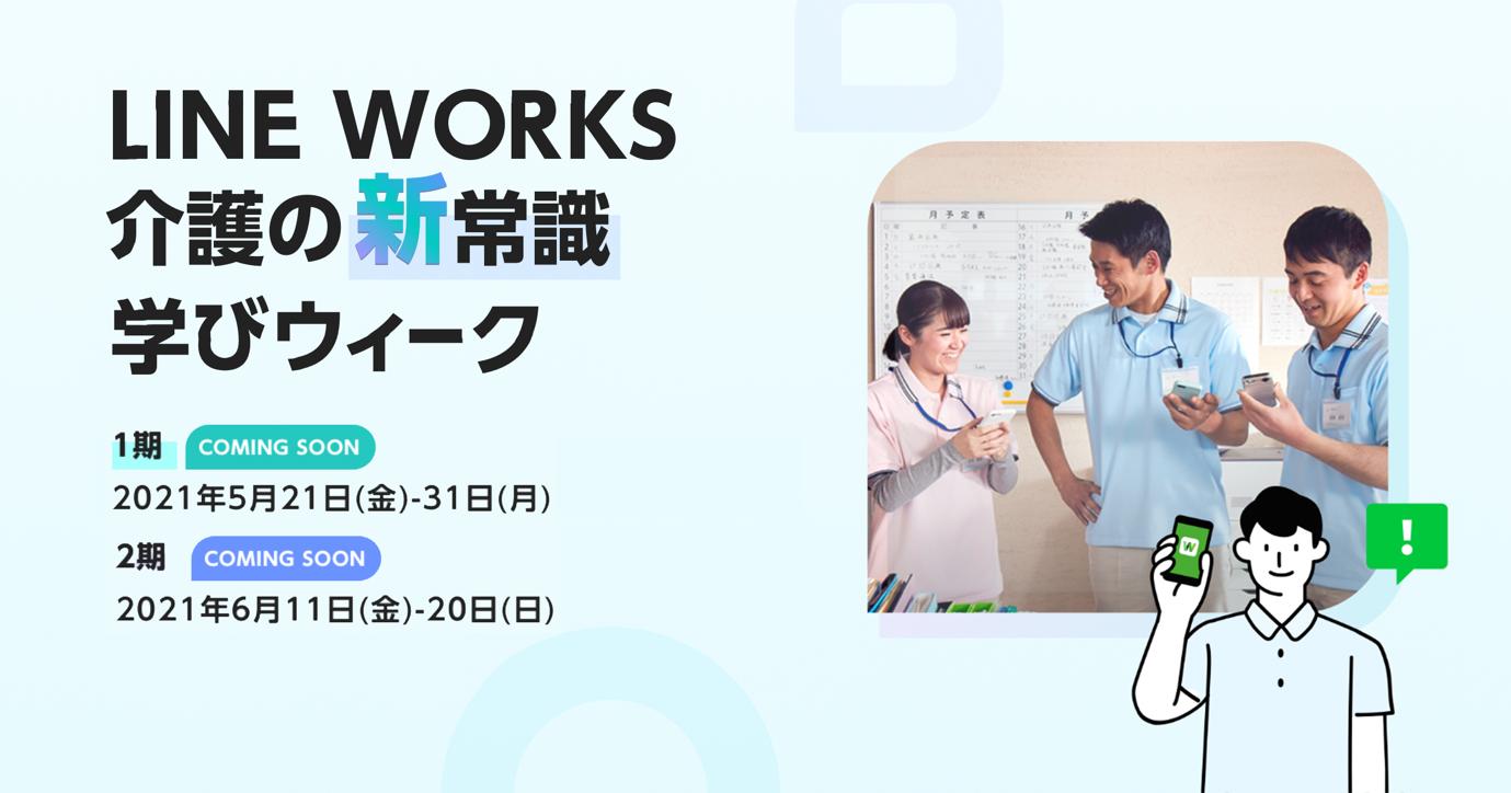 LINE WORKS、これからの介護経営について考えるオンラインカンファレンス「介護の新常識 学びウィーク」を開催