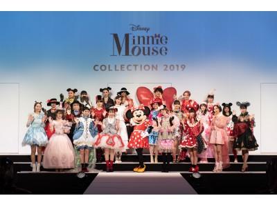 """ミニーマウスの魅力をファッションで表現次世代のクリエイター、文化服装学院の学生とともにファッションショー""""Minnie Mouse Collection 2019""""開催!"""
