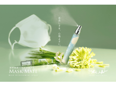 【マスクの息苦しさを、心地よさに】渋谷ヒカリエに初出店のオイルケアブランドIKIIKI BOTANICSから、深呼吸いざなうマスクスプレー「MASK MATE」新発売。