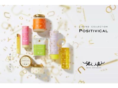 【今こそ届けたい、ポジティブな魔法が詰まった香りのおまじない】オイル美容ブランドIKIIKI BOTANICSから数量限定コフレ「Positivical」誕生。渋谷ヒカリエ店とWEBで同時発売。
