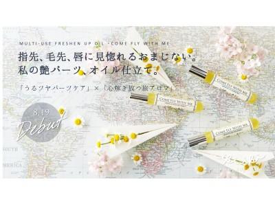 SNSや通販で大人気のコスメブランド「IKIIKI BOTANICS」がニュマン新宿に期間限定店オープン。新シリーズ「Come Fly With Me」も同時発売!