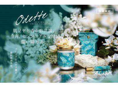 大人気の精油ケアブランド「IKIIKI BOTANICS」初の大型店舗が有楽町マルイに期間限定でオープン!ホリデーシーズンにぴったりな新作コレクションも数量限定発売。