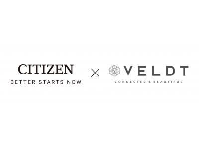 コネクテッドウォッチブランドのVELDT(ヴェルト)がシチズン時計と資本業務提携