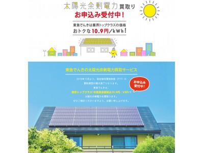 東急でんきの契約がない方からも太陽光余剰電力の買取りを開始!業界トップクラス(*1)のおトクな10.9円(*2)/kWhをみなさまに。