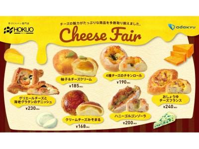 チーズ好き集まれ    チーズの魅力がそのままパンに!!