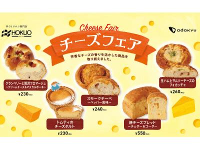 昨年大好評の「チーズフェア」が 今年もチーズの魅力がつまった新商品を揃えて再登場!!