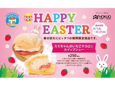 気分上がる!!いちごづくしのピンク×2な『ミミちゃんのいちごマカロンホイップシュー』が登場!!