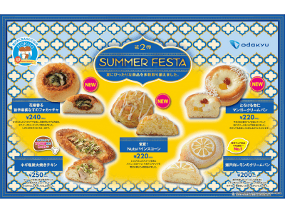 麻辣や杏仁などアジアン香るパンも登場!7月29日からHOKUOで「SUMMER FESTA 第2弾」を開催