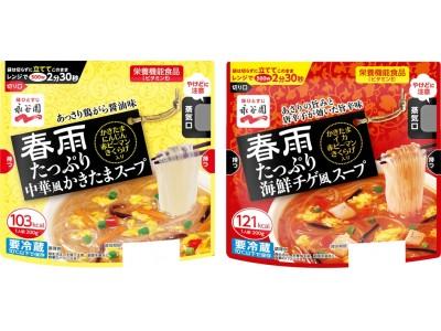 【チルド】ボリュームたっぷり!「春雨たっぷり中華風かきたまスープ」「春雨たっぷり海鮮チゲ風スープ」リニューアル発売