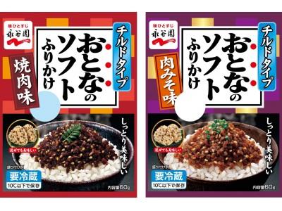 味付けしっかり、食感しっとり。「おとなのソフトふりかけ 焼肉味」「同 肉みそ味」新発売