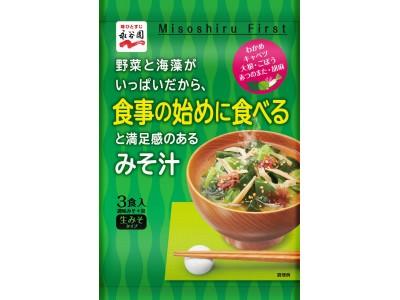 食べ応えのある具材で満腹感を得る!「食事の始めに食べるみそ汁」新発売