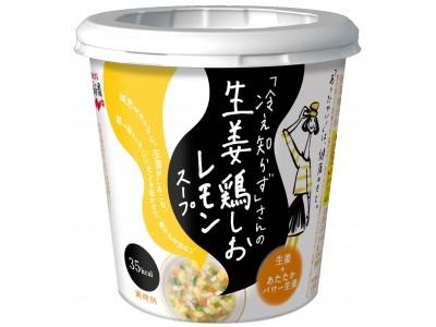 さっぱりとした味わいの新メニュー『「冷え知らず」さんの生姜鶏しおレモンスープ』、今年もスパイシーな『「冷え知らず」さんの生姜ココナッツカレースープ』を発売