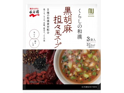 からだにうれしい和漢素材で美しく、すこやかな毎日を。ピリッとしびれる「くらしの和漢 黒胡麻担々風スープ」発売