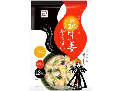 【販路限定商品】『「冷え知らず」さんの温生姜ぞうすい徳用 12食入』 発売