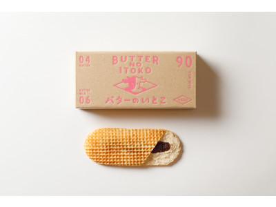 【バターのいとこ】の新フレーバー「あんバター」を、12月9日(水)より大丸札幌店で期間限定発売!北海道で力強く育った、肥料・農薬不使用の大納言小豆を使用