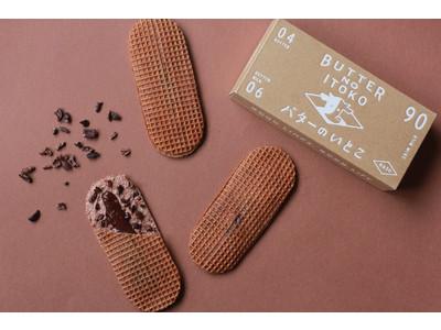 【バターのいとこ】希少な無農薬アマゾンカカオを使用した『バターのいとこ -Amazon Cacao Edition-』が再登場!