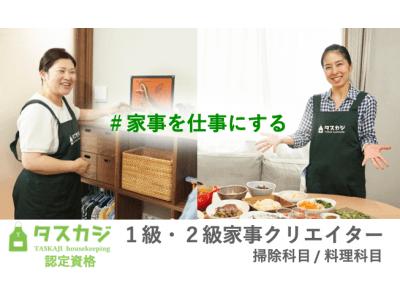 日本初!「家事を仕事にする」資格制度「家事クリエイター」2019年11月よりスタート!