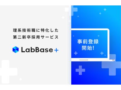 34万人の理系若手人材の可能性を解き放つ!理系技術職に特化した第二新卒採用サービス『LabBase plus』事前登録開始