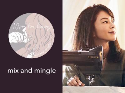 人気モデル松井美緒による新ブランド「mix and mingle」とのタイアップスタート!センシュアルな大人のためのアイテムを提案