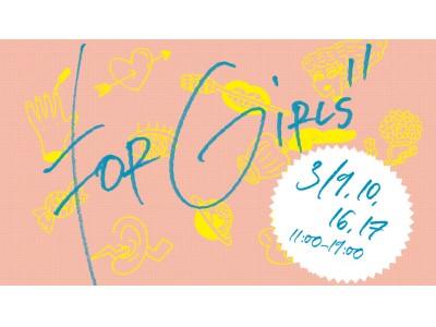 TABI LABO、春を待つ女の子に贈りたいアイテムを集めたポップアップ・イベント「FOR GIRLS」を自社レンタルスペース&カフェ「BPM」にて開催。