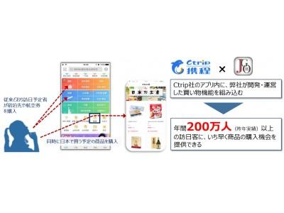 インバウンドショッピングアプリ『J-GO』、『Ctripグローバル ...