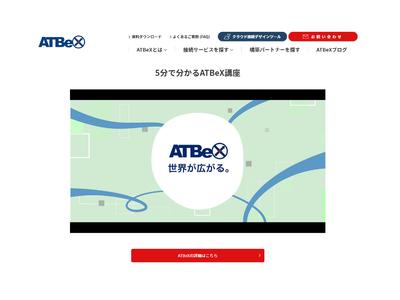 アット東京の「ATBeXポータル」がサイトオープン