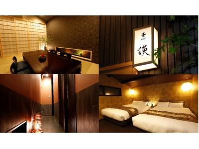 「1日1組限定」1棟貸しのゲストハウスを京都市下京区にオープン