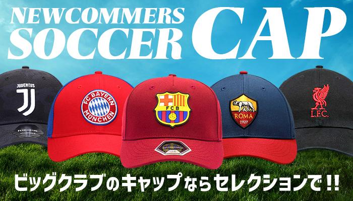 欧州ビッグクラブ多数!海外サッカーキャップ 取寄予約受付開始!