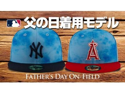 MLB(メジャーリーグ)選手が実際に試合で着用する父の日仕様のNewEraキャ…