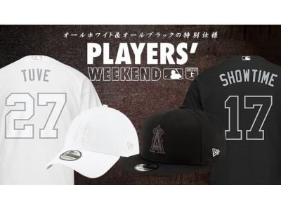 大谷選手も着用!斬新な白と黒!MLBプレイヤーズウィークエンドのグッズが販売開…