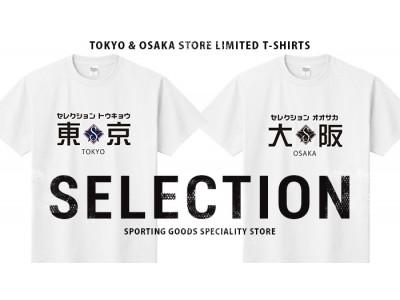 創業23年!スポーツグッズ専門店セレクションが新宿大阪オリジナルTシャツを発売!