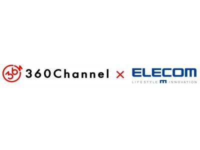 【手持ちのスマホで簡単にVR体験】360ChannelがエレコムのVRグラスにおける推奨アプリに認定!
