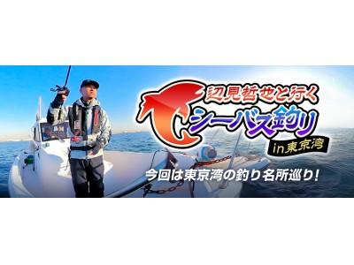 【PS VR先行配信】 360度に広がる東京湾の大海原でシーバス釣り!