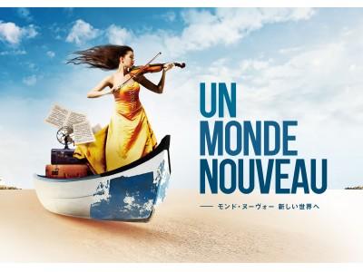 クラシック音楽祭「ラ・フォル・ジュルネTOKYO 2018」をサンシャインシティでも楽しもう!
