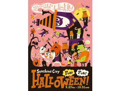 Sunshine City FUN! FUN! HALLOWEEN!~9月27日(木)~10月31日(水)~