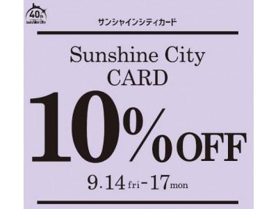 サンシャインシティカードで10%OFF~9月14日(金)~9月17日(月・祝) 4日間~