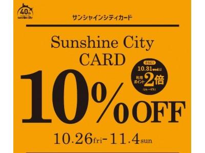 サンシャインシティカードで10%OFF~10月26日(金)~11月4日(日) 10日間~