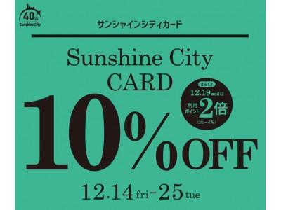 サンシャインシティカードで10%OFF*12月14日(金)~12月25日(火) 12日間*