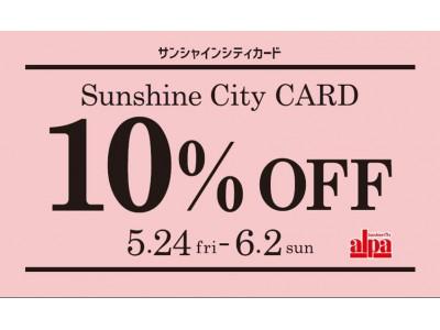 サンシャインシティカードで10%OFF*5月24日(金)~6月2日(日) 10日間*