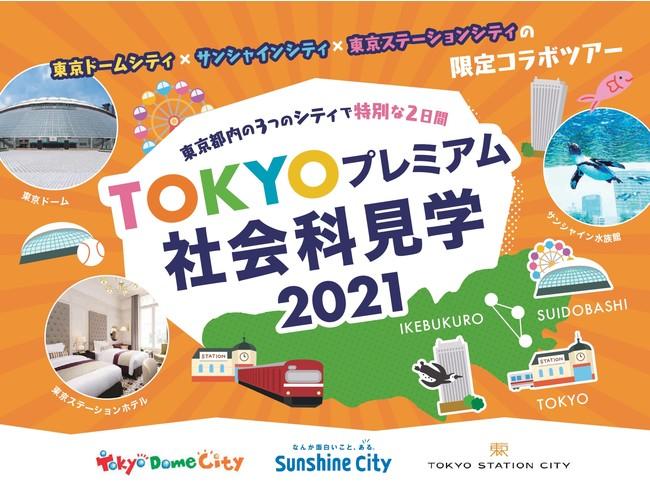 ~東京都内の3つのシティで特別な2日間・ツアー第2弾は夜の東京駅に潜入!~「TOKYOプレミアム社会科見学2021」