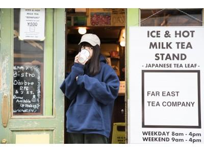 国産茶葉ミルクティー専門店「FAR EAST TEA COMPANY SHIBUYA」から木村なつみプロデュースの『ほうじ茶ミルクティー』が3月9日(土)より限定発売