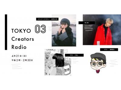 4月21日(日)放送!渋谷クロスFM番組『木村なつみのTOKYO Creato…