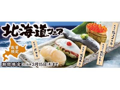 """売切れ御免!銀のさら""""初""""!北海道の極上素材を集めたフェアを実施 銀のさら「北海道フェア」開催  2017年11月1日(水)から期間限定で販売開始"""