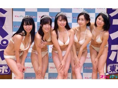 東京スポーツイメージガール「ミス東スポ2019」オーディション参加者募集開始