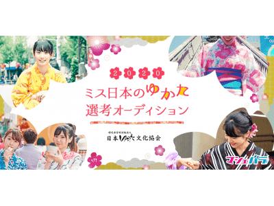 浴衣をPRするイメージガール「ミス日本のゆかた」 2020年度オーディション出場者募集!